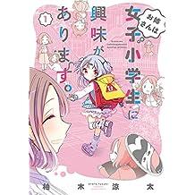 お姉さんは女子小学生に興味があります。【カラーページ増量版】(1) (バンブーコミックス)