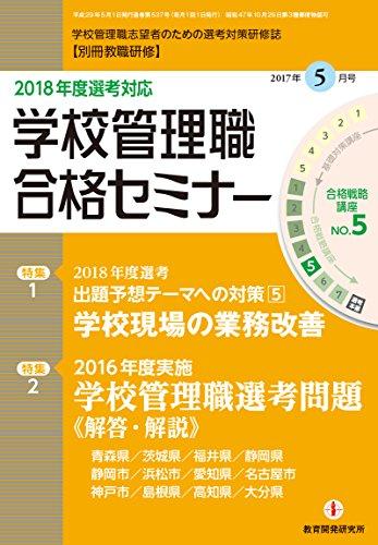 別冊教職研修 2017年 05 月号 [雑誌]