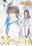 冥(よる)のほとり―天機異聞 (2) (ウィングス・コミックス)