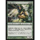 MTG 緑 日本語版 永遠の証人 5DN-86 アンコモン