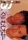 クイック・ジャパン (Vol.55) 画像