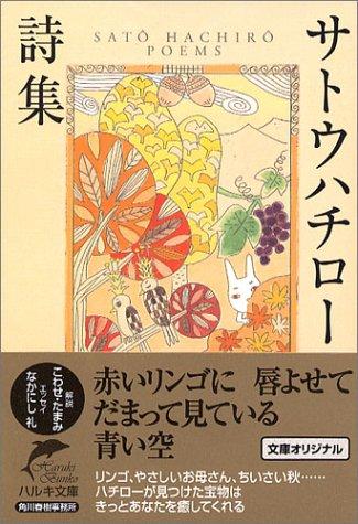 サトウハチロー詩集 (ハルキ文庫)の詳細を見る