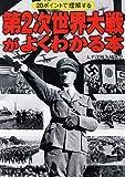 第2次世界大戦がよくわかる本―20ポイントで理解する (PHP文庫)