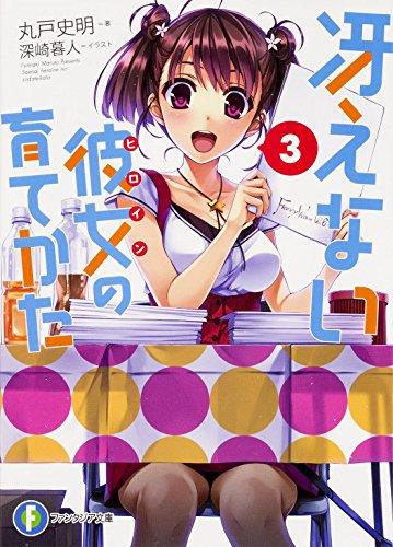 冴えない彼女の育てかた 3 (富士見ファンタジア文庫)の詳細を見る