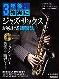 (CD付き) 3年後、確実にジャズ・サックスが吹ける練習法
