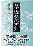 草仮名字典 画像
