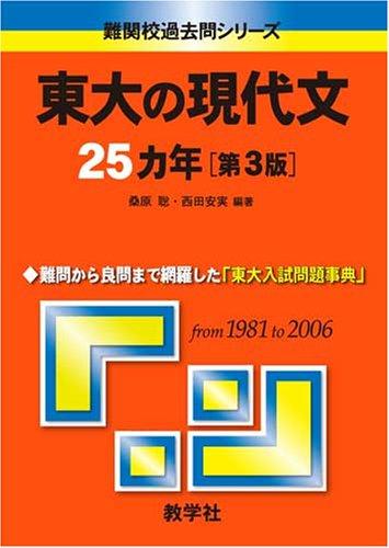 東大の現代文25カ年〔第3版〕 (難関校過去問シリーズ)