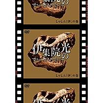 『伊集院光』DVDセット