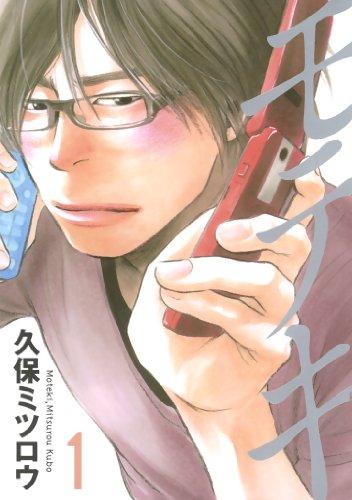 モテキ(1) (イブニングコミックス)