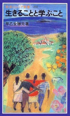 生きることと学ぶこと (岩波ジュニア新書)の詳細を見る