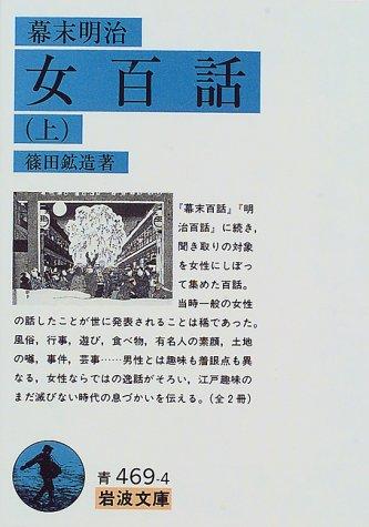 幕末明治 女百話 (上) (岩波文庫)の詳細を見る