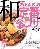 NHKためしてガッテン定番の裏ワザ「和食」 (AC mook)