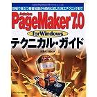 Adobe PageMaker7.0 for Windowsテクニカル・ガイド―現場で役立つ基礎知識から目的に応じた加工テクニックまで