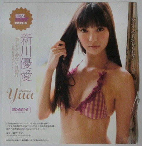 新川優愛 美しすぎる彼女に一目惚れ DVD  【 週間プレイボーイ付録 】 -