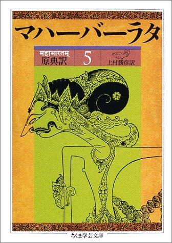 原典訳 マハーバーラタ〈5〉第5巻(1‐197章) (ちくま学芸文庫)