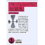 ソルジェニーツィン短篇集 (岩波文庫 赤 635-2)