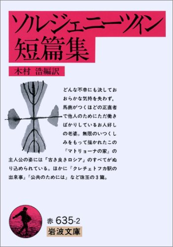 ソルジェニーツィン短篇集 (岩波文庫)の詳細を見る