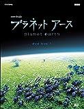 NHKスペシャル プラネットアース 新価格版 DVD BOX 1[DVD]