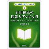 有田和正の授業力アップ入門―授業がうまくなる十二章 (若い教師に贈るこの一冊)