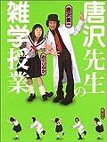 唐沢先生の雑学授業 (二見文庫)