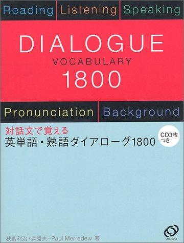 英単語・熟語ダイアローグ1800の詳細を見る