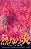 烈火の炎 (14) (少年サンデーコミックス)