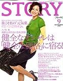 STORY (ストーリー) 2008年 09月号 [雑誌]