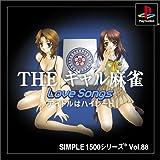 SIMPLE1500シリーズ Vol.88 THE ギャル麻雀~LoveSongs アイドルはハイレート~