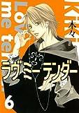 ラヴ ミー テンダー (6) (バーズコミックス ガールズコレクション)