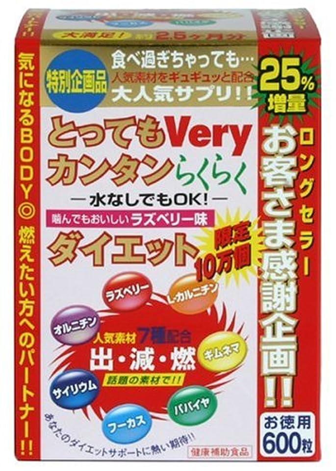 淡い腐食する焼くとってもVery カンタンらくらく ダイエット 増量版(240mg×600粒)