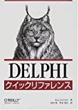 Delphiクイックリファレンス (A NUTSHELL HANDBOOK)