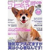 コーギースタイル Vol.16 (タツミムック)