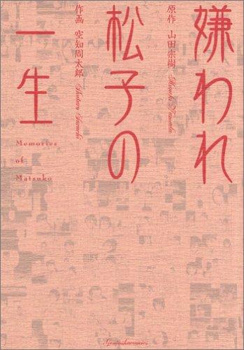 嫌われ松子の一生の詳細を見る