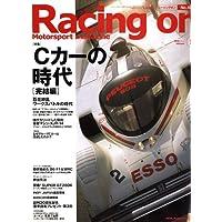 Racing on (レーシングオン) 2006年 05月号 [雑誌]