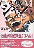 鉄鍋のジャン(8) (MFコミック文庫)