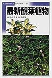 最新観葉植物 (POCKET GUIDE)