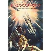 さいはてのスターウルフ―スターウルフシリーズ 2 (1971年) (ハヤカワSF文庫)