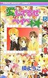 愛してるぜベイベ 5 (りぼんマスコットコミックス)