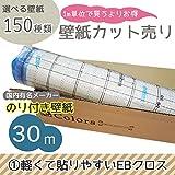[グループ1]m単位の購入よりお買得/選べる150種類 生のり付き壁紙30m/軽くて貼りやすいEBクロス/【CC-EB-7134】/JQ