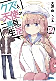 クズと天使の二周目生活 2 (ガガガ文庫)