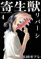 寄生獣リバーシ 第04巻