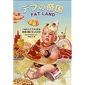 デブの帝国―いかにしてアメリカは肥満大国となったのか