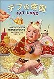 デブの帝国—いかにしてアメリカは肥満大国となったのか