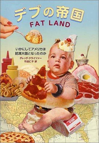 デブの帝国―いかにしてアメリカは肥満大国となったのか -