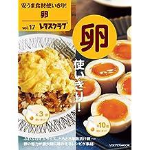 安うま食材使いきり!vol.17 卵使いきり! (レタスクラブMOOK)