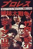 プロレス雑誌大戦争!―『週刊ゴング』vs『週刊プロレス』激闘の30年史