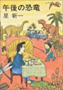 午後の恐竜 (新潮文庫)