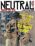 ニュートラル(3) NEUTRAL 月をめぐる冒険