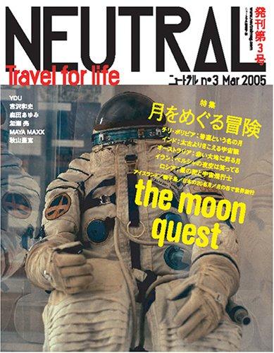 ニュートラル(3) NEUTRAL 月をめぐる冒険の詳細を見る