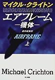 エアフレーム―機体〈上〉 (Hayakawa Novels)